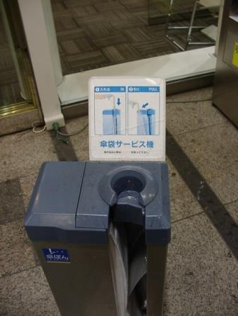 نحن واليبان موضوع هام جدا  UmbrellaBagger